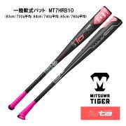 ミツワタイガー一般軟式バットIOTA軟式野球大人一般軟式用83cm84cm85cm美津和タイガーイオタハイパーウィップJ-GripMT7HRB10