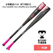 ミツワタイガーIOTA軟式バット軟式野球少年用軟式用76cm78cm80cm美津和タイガーイオタハイパーウィップJ-GripMT7HRB12