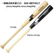 エスエスケイ硬式木製バットラミバット硬式バット竹メイプル硬式一般大人BBT451784cm85cm