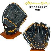 ミズノプロ硬式グラブAXI型内野手用ミズノMIZUNO野球硬式グローブ1AJGH97403サイズ9ブラック