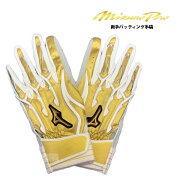 ミズノプロバッティング手袋高山選手イメージモデル両手用バッティング手袋打者用手袋オリジナル大人一般型押しシープ