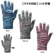 手袋ニットスマホ対応ローリングスEAC8F12ブラックブルーレッド野球大人一般防寒具