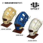 アップセット軟式グラブ内野手用ブルーホワイトブラウングラブグローブ右投用ステア軟式野球大人一般