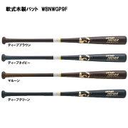 ワールドペガサスWBNWGP9Fメイプル84cmブラウンネイビーマルーングリーン軟式バット軟式野球一般大人