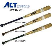 硬式竹バット竹バットアクトオリジナル硬式野球草野球大人一般オリジナル