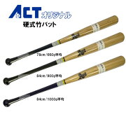 硬式竹バット竹バットアクトオリジナルトレーニング硬式野球草野球大人一般オリジナル