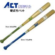 硬式竹バットトレーニング竹バット76cm80cm硬式野球草野球大人一般オリジナル