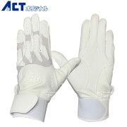 バッティンググローブ両手用高校野球対応ホワイトバッティング手袋打者用手袋オリジナル大人一般