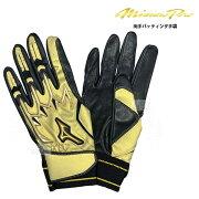 バッティング手袋ミズノプロ両手用バッティンググローブバッティング手袋打者用手袋オリジナル大人一般