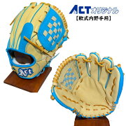 軟式グローブオーダーグラブ硬式投手用グラブキャメル水色右投用硬式野球大人一般