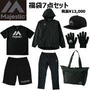マジェスティック福袋Majestic2020福袋HAPPYBAG