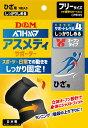 D&Mボディケアアスメディーサポーター サポートレベル4 しっかりしめるオープンタイプ ひざ108649 1