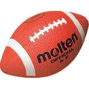 【1日限定P最大11倍】モルテン(Molten)ラグビーアメアメリカンフットボールAF
