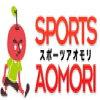 スポーツアオモリ