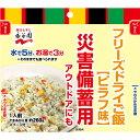 業務用災害備蓄用フリーズドライご飯 ピラフ味 キャンプ用品 食料品 フード PASBA-4