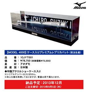 【送料込!!】ミズノMIZUNOイチロー選手日米通算4000本安打記念プレミアムレプリカバット