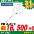 バドミントンラケットヨネックス YONEX ボルトリック70E-tune VOLTRIC70 E-tune (VT70ETN) badminton racket 羽毛球拍 付属パーツでカスタマイズ (バドミントン バトミントン ラケット 張り上げ代込)