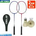 バドミントンラケット 2本セット MP8G マッスルパワー8G ヨネックス YONEX ガット張り上げ済 2本組 シャトル2個付き badminton racket