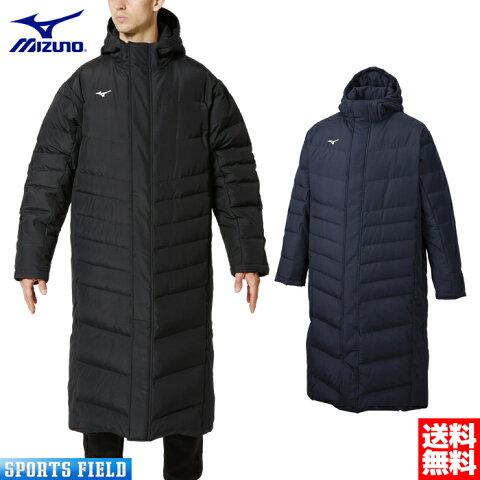 【2019-20NEW】ミズノ MIZUNO メンズ ダウンコート (ベンチコート) (32ME955009・32ME955014)(ベンチコート テニス ベンチコート メンズ ベンチコート ダウン 暖かい ミズノ ベンチコート ミズノ ダウンコート 防寒 あったかい 防寒着 クーポン付き(オマケ) bench coat