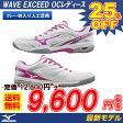 テニス シューズ ミズノ MIZUNO ウエーブエクシード(W)OC レディース WAVE EXCEED (W) OC 61GB171560砂入り人工芝 クレーコート用 硬式テニス 軟式テニス ソフトテニス シューズ ミズノ 靴