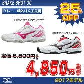 テニスシューズ ミズノ MIZUNO テニス シューズ ブレイクショットOC BRAKE SHOT OC クレー・砂入り人工芝用(61GB174109・61GB174165) (軟式テニス ソフトテニス シューズ ソフトテニスシューズ)