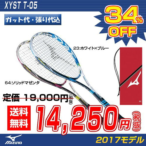 ソフトテニス ラケット ミズノ MIZUNO ソフトテニスラケット ジストTゼロ5 XystT...