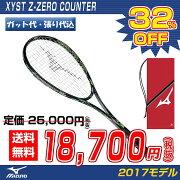 ソフトテニス ラケット カウンター