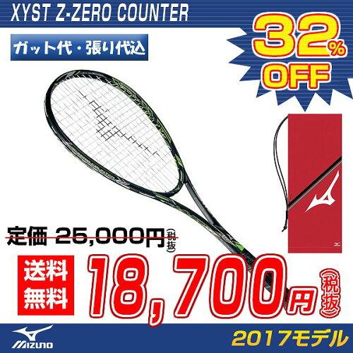 ソフトテニス ラケット ミズノ MIZUNO ソフトテニスラケット ジストZゼロカウンター Xy...