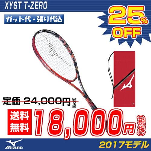 ソフトテニス ラケット 前衛 ミズノ MIZUNO ソフトテニスラケット ジストTゼロ XystT-z...