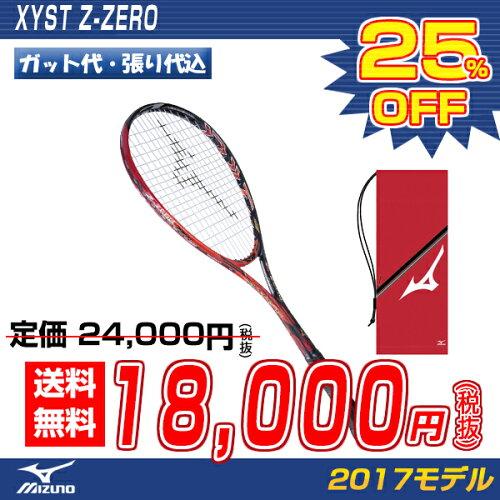 ソフトテニス ラケット 後衛 ミズノ MIZUNO ソフトテニスラケット ジスト Zゼロ XystZ-...
