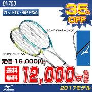 ソフトテニス ラケット ディーアイ ラウンド