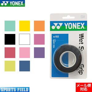 ソフトテニス バドミントン グリップテープ ヨネックス YONEX AC102 ウェットスーパーグリップ【YONEX 硬式テニス 軟式テニス バトミントン soft tennis】(グリップテープ) AC103の3本巻