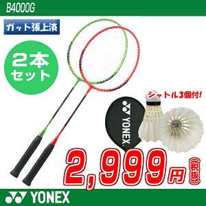 【ガット張り上げ済】ヨネックスYONEXバドミントンラケットB4000Gbadmintonracket羽毛球拍