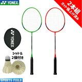 【送料無料】バドミントン ラケット ヨネックス YONEX バドミントンラケット B4000G【2本組・シャトル2個付き】【ヨネックス バドミントン ラケット】【ヨネックス バトミントンラケット badminton racket 羽毛球拍】