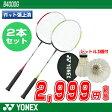 【2本組・シャトル3個付き】バドミントン ラケット ヨネックス YONEX バドミントンラケット B4000G 2本セット 【バトミントン ラケット バトミントンラケット badminton racket 羽毛球拍】