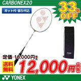 ヨネックスYONEXバドミントンラケットカーボネックス20 CARBONEX 20