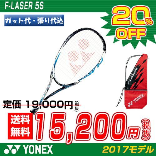 ソフトテニス ラケット ヨネックス YONEX エフレーザー5S F-LASER 5S (FLR5S) 【テニ...