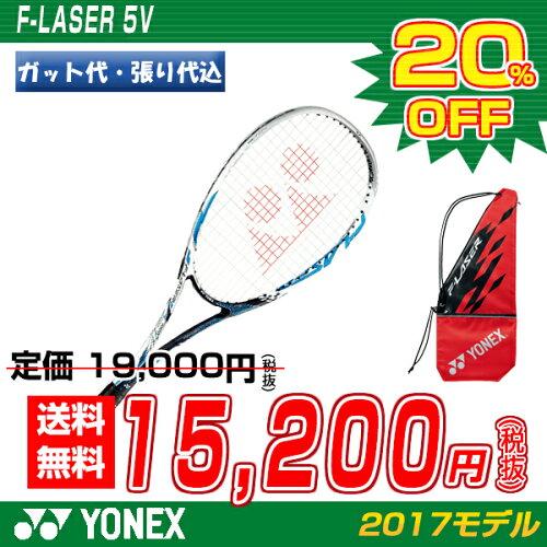 ソフトテニス ラケット ヨネックス YONEX エフレーザー5V F-LASE5V (FLR5V) 【テニス ...