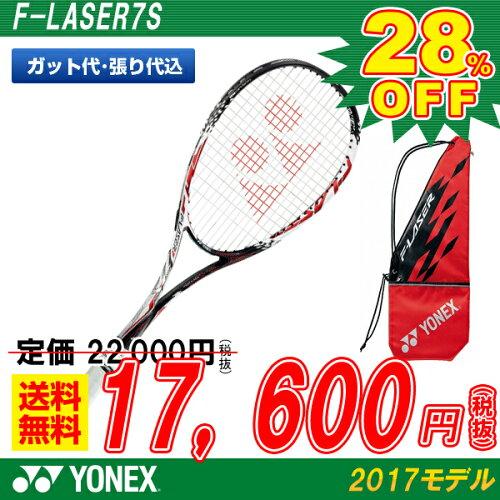 ソフトテニス ラケット 後衛 ヨネックス YONEX ソフトテニスラケット エフレーザー7S(F-LASER7S) F...