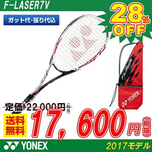 ソフトテニス ラケット ヨネックス YONEX ソフトテニスラケット エフレーザー7V(F-LASER7V)FLR7V ...