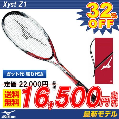 ソフトテニス ラケット 後衛 ミズノ MIZUNO ソフトテニスラケット ジスト Zワン XystZ-1 (63JTN511...