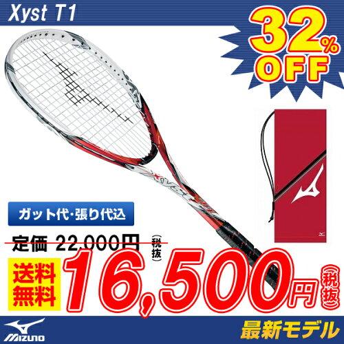 ソフトテニス ラケット 前衛 ミズノ MIZUNO ソフトテニスラケット ジストTワン XystT-1 (63JTN5216...