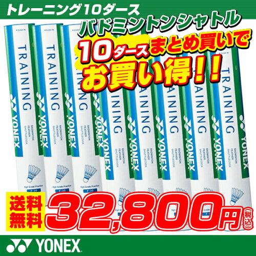 ヨネックス YONEX バドミントン シャトル トレーニング 10ダース F-30 【まとめ買い バドミントン...
