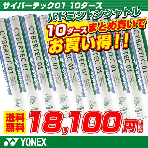 ヨネックス YONEX バドミントン シャトル サイバーテック01 10ダース (FC-01) 【バトミントン シ...