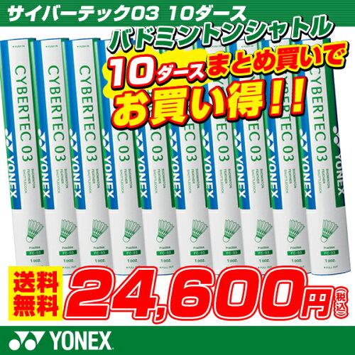 ヨネックス YONEX バドミントン シャトル サイバーテック03 FC-03 10ダース 【バトミントン シャト...