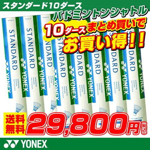 ヨネックス YONEX バドミントン シャトル スタンダード 10ダースF-15 【まとめ買い バド...