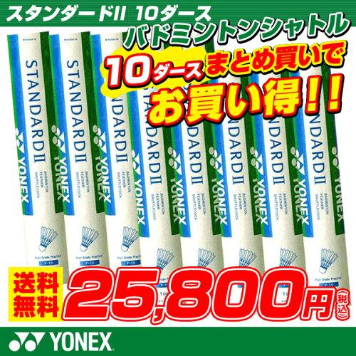 ヨネックス YONEX バドミントン シャトル スタンダード2 10ダース F-10 【バトミントン シャトル ...