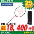 ポイント5倍 バドミントン ラケット ヨネックス YONEX バドミントンラケット アークセイバーFB ARCSABER-FB (ARC-FB)badminton racket 羽毛球拍 (バドミントンラケット アークセイバー バトミントン ラケット)