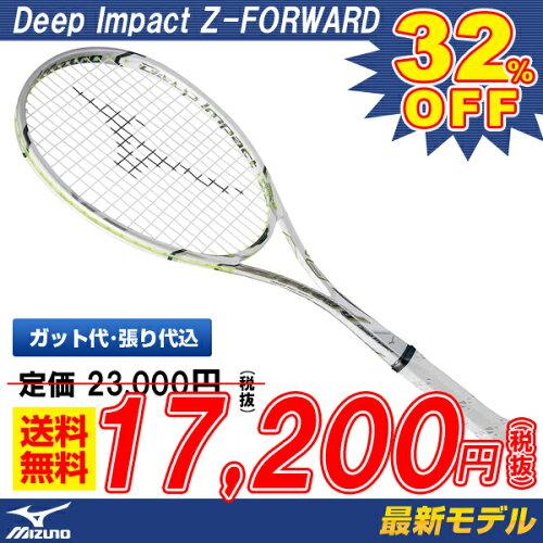 ソフトテニス ラケット ミズノ MIZUNO ソフトテニスラケット ディープインパクト ゼットフォワード...