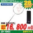 ポイント5倍 2015NEWカラー バドミントン ラケット ヨネックス YONEX バドミントンラケット ナノレイ700FX NANORAY700FX (NR700FX) (badminton racket 羽毛球拍 バドミントン バトミントン ラケット)